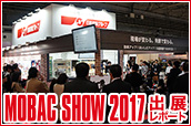 MOBAC SHOW 2017 出展レポート